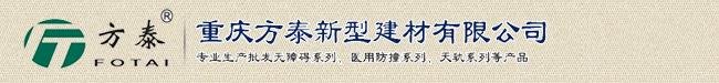 重庆方泰新型建材有限公司